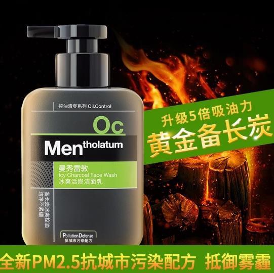 曼秀雷敦冰爽活碳洁面乳 控油去黑头收缩毛孔 男士洗面奶